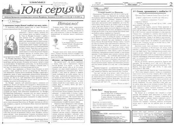 Випуск №2, 2.12.2001р.