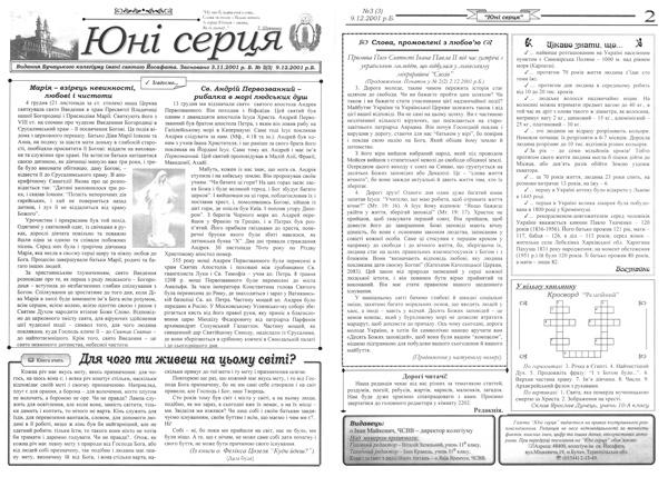 Випуск №3, 9.12.2001р.