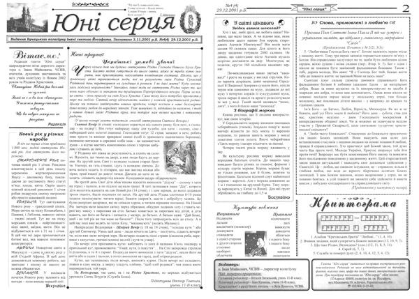 Випуск №4, 29.12.2001р.