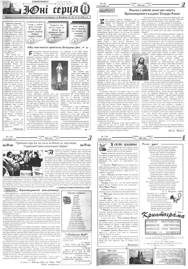 Випуск №5, 19.04.2002р.