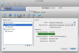 VirtualBox Manager VDI після оптимізації