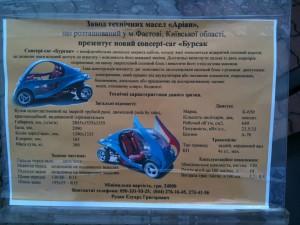 """Український concept-car """"Бурсак"""". Фото 8"""
